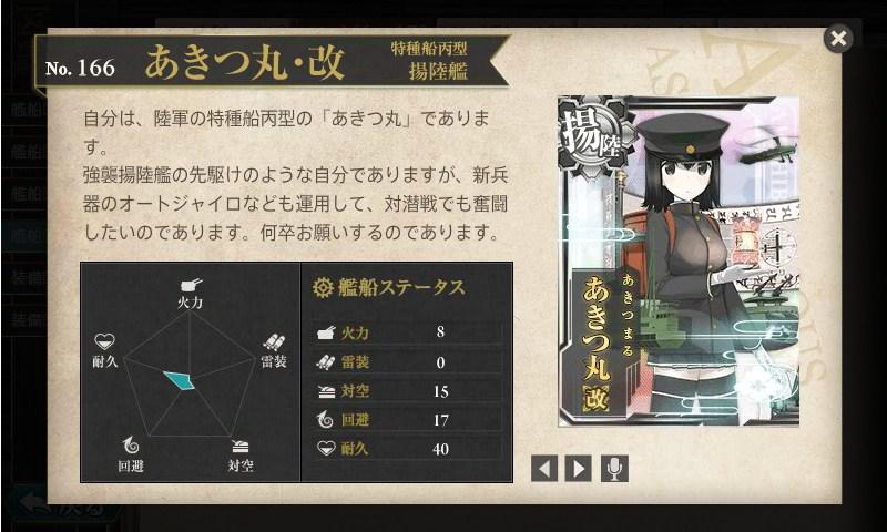 艦これ 図鑑No.166あきつ丸改