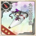 弾着観測射撃の火力倍率。カットイン(主/主/弾)も装甲の厚い敵には有効!