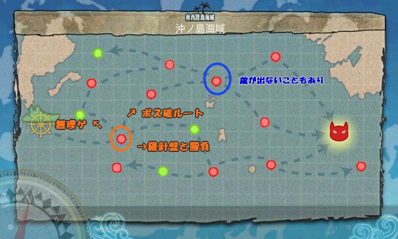 2-4(沖ノ島海域)の画像です