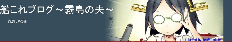 艦これサイトまとめ  艦これブログ~霧島の夫~
