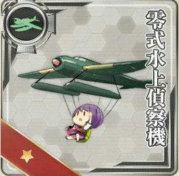 水上偵察機の画像です