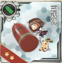 三式弾の画像です