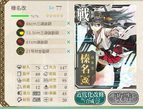 戦艦の装備例2つ目です