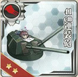 41cm連装砲の画像です
