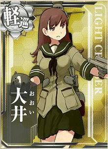 軽巡大井の画像です