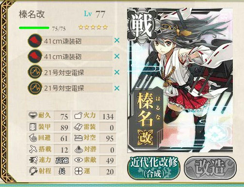 戦艦の装備例です