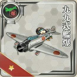 艦爆の画像です