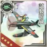 航戦・航巡の時代か…!偵察機以外の爆撃機でも特殊砲撃可能に修正!