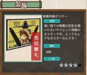 戦艦映画ポスターの画像