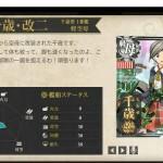 図鑑No.121 千歳改二