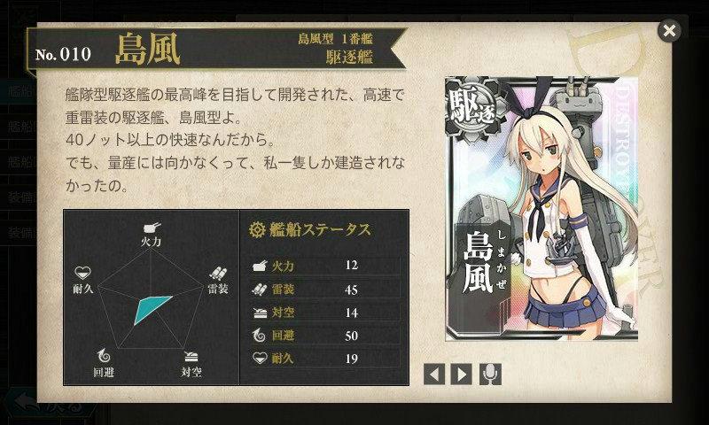 艦これ 図鑑No.10 島風