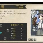 図鑑No.86 大潮