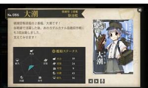艦これ 図鑑No.86 大潮