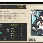 図鑑No.71 暁