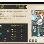 図鑑No.91 陽炎