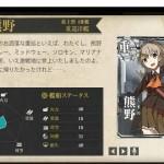 図鑑No.125 熊野