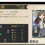 図鑑No.88 荒潮