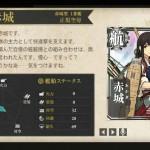 図鑑No.6 赤城