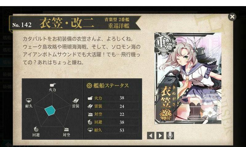 艦これ 図鑑No.142 衣笠改二