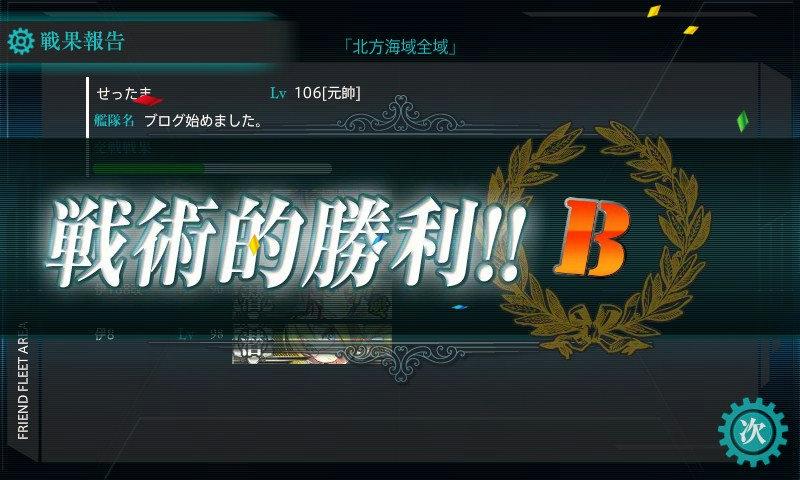3-4潜水艦4隻周回