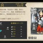 図鑑No.42 長良