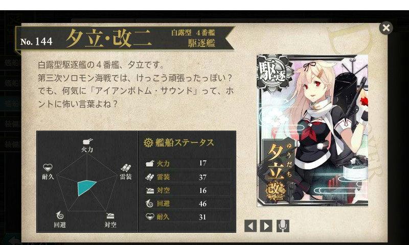 艦これ 図鑑No.144 夕立改二