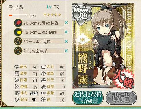E5装備2