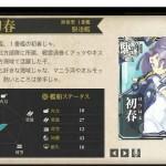 図鑑No.75 初春