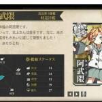 図鑑No.110 阿武隈