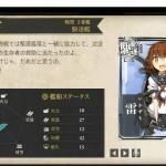 図鑑No.73 雷