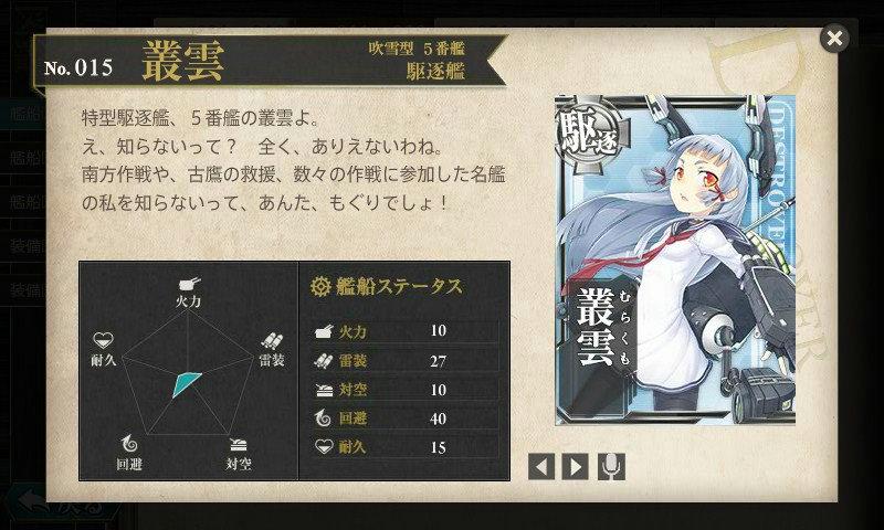 艦これ 図鑑No.15 叢雲