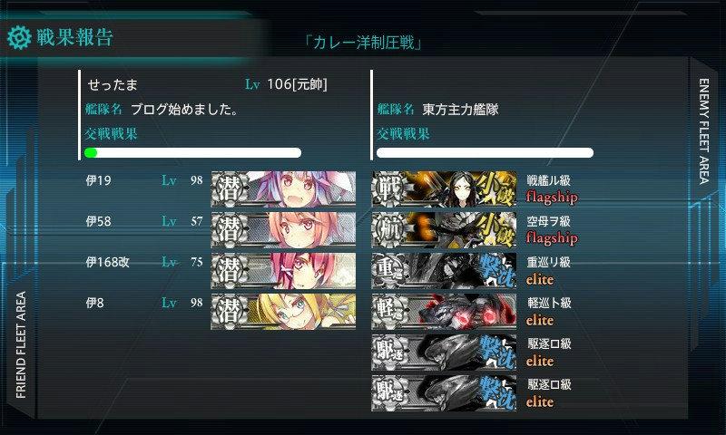 4-2潜水艦4隻周回