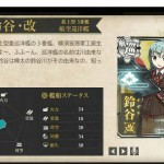 図鑑No.129 鈴谷改