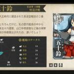 図鑑No.43 五十鈴