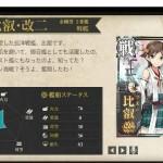 図鑑No.150 比叡改二