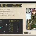 図鑑No.97 大井改