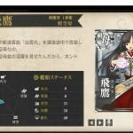 図鑑No.65 飛鷹