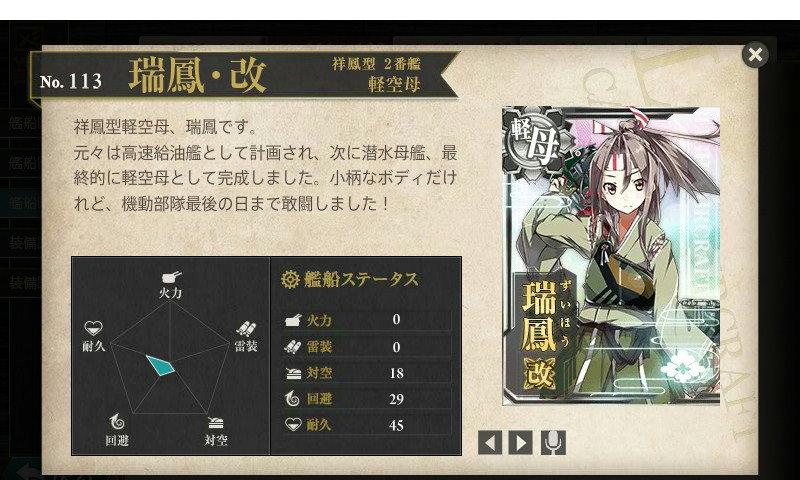 艦これ 図鑑No.113 瑞鳳改