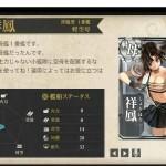 図鑑No.94 祥鳳