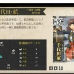 図鑑No.105 千代田航