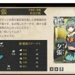 図鑑No.111 夕張