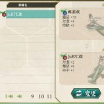 任務⑥ 潜水艦派遣作戦
