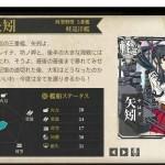 図鑑No.139 矢矧