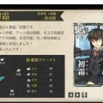 図鑑No.78 初霜
