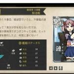 図鑑No.69 漣
