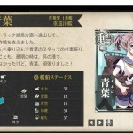 図鑑No.54 青葉
