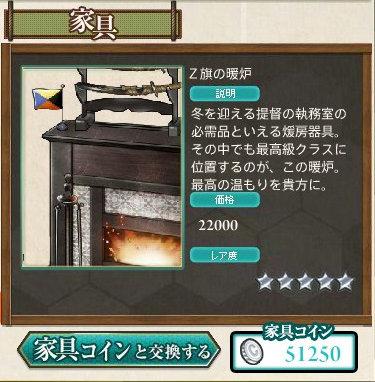 z旗の暖炉