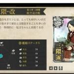 図鑑No.117 三隈改