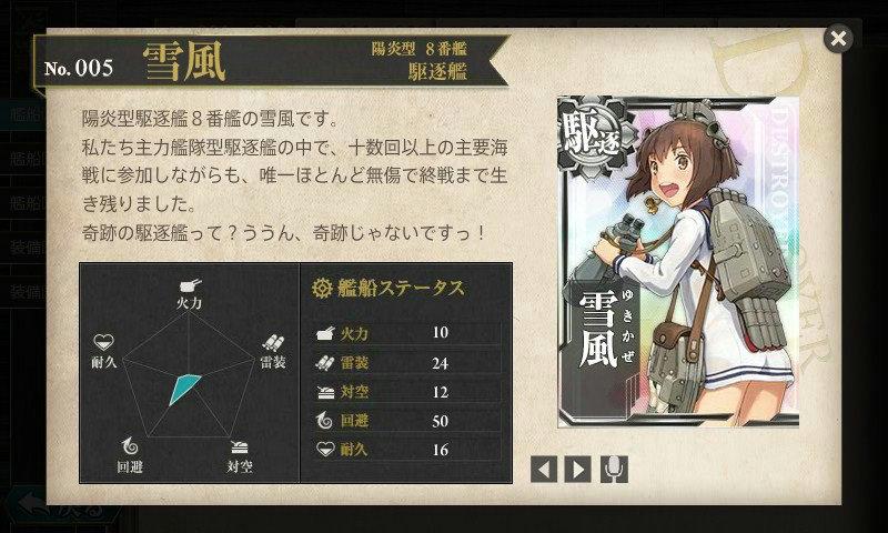 艦これ 図鑑No.5 雪風