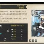 図鑑No.72 響